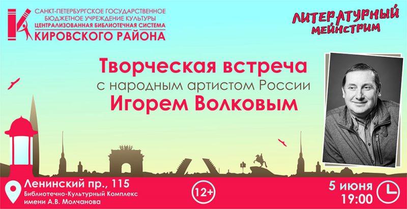 Творческая встреча с народным артистом России Игорем Волковым (12+)