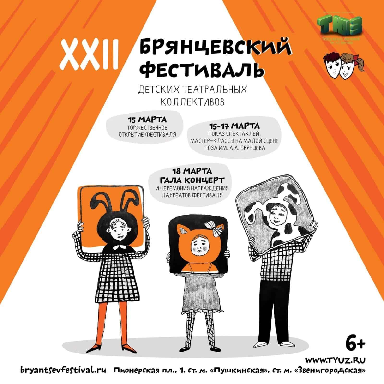 Брянцевский фестиваль